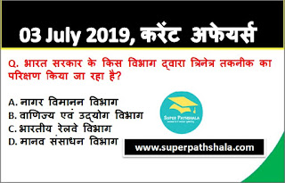 Daily Current Affairs Quiz 03 July 2019 in Hindi