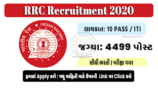 RRC Recruitment 2020