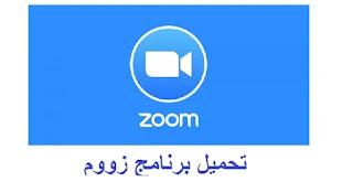 تحميل برنامج zoom