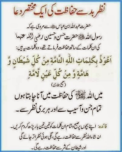 Nazr-e-Bad Say Hifazat Ki Mukhtasar Dua