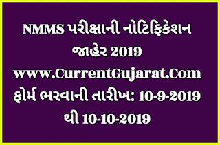 https://www.currentgujarat.com/2019/09/nmms-exam-2019-20-online-application.html