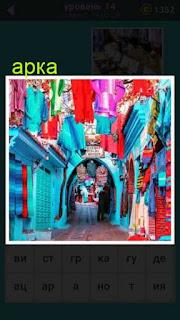 выполнена арка в цветных тонах между домами игра 667 слов