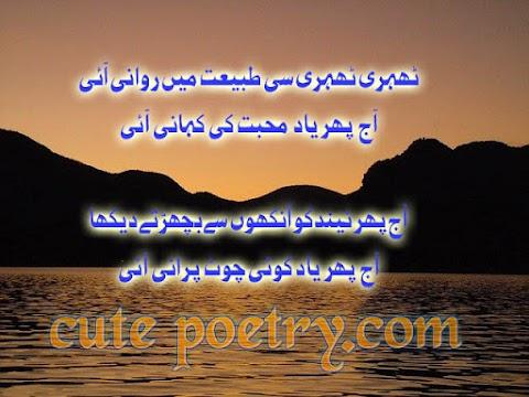 Urdu Shayari & cute poetry Aaj Phir Thehri Thehri Tabiyat Main Rowani Ayi