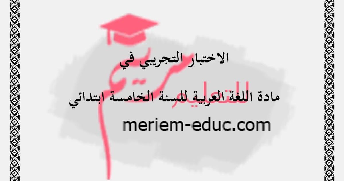 امتحان تجريبي في اللغة العربية للسنة الخامسة ابتدائي النمودج رقم 01