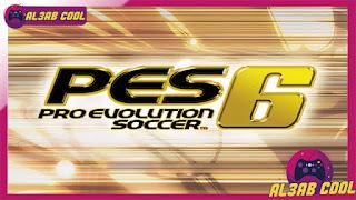 PES 2006 تحميل PC ميديا فاير برابط مباشر