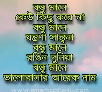 Bondhu Mane Song Lyrics