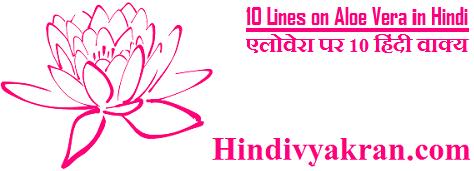 10 Lines on Aloe Vera in Hindi