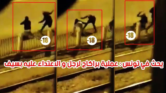 حي ابن خلدون تونس: فيديو مروع ... شخصين يقومون بعملية براكاج لرجل و الاعتداء عليه بسيف كبير على راسه ... من اجل هاتف جوال!
