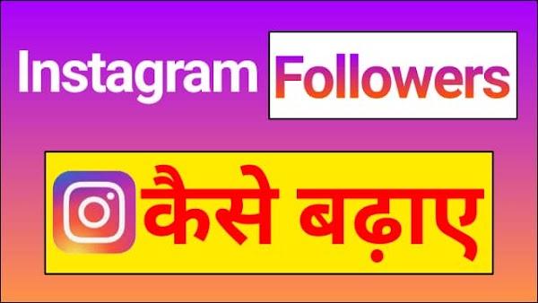 Instagram me Followers कैसे बढ़ाए | How to increase Followers on Instagram?