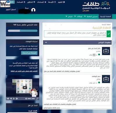 شرح طريقة التسجيل في حافز طاقات للرجال و للنساء 2020/1441 عبر البوابة الوطنية للعمل حافز تسجيل جديد