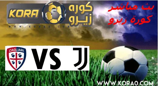 مشاهدة مباراة يوفنتوس وكالياري بث مباشر اليوم 6-1-2019 الدوري الإيطالي
