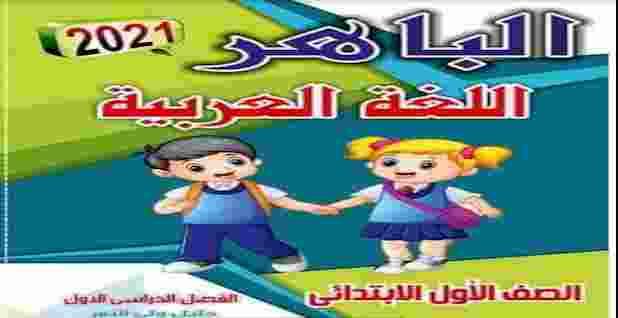 تحميل كتاب الباهر في اللغة العربية للصف الأول الابتدائى الترم الاول 2021