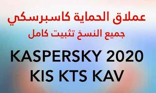 KASPERSKY 2020 v20.0.14.1085 تنزيل تثبيت KASPERSKY+2020.jpg