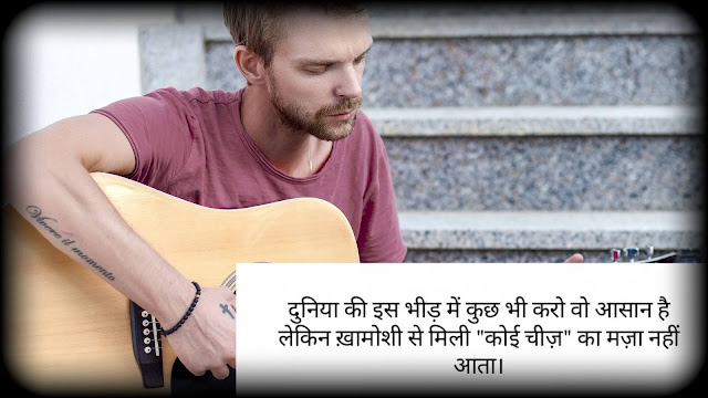 True Line Shayari in Hindi