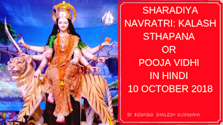 Sharadiya Navratri: Kalash Sthapana or Pooja Vidhi in Hindi 10 October 2018