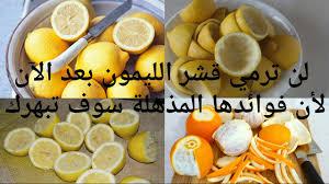 7 استعمالات لقشرة الليمون فى المنزل