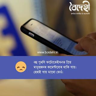 assamese status video | Assamese love lines
