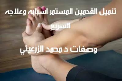 تنميل القدمين المستمر اسبابه وعلاجه السريع