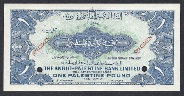 Pound note Anglo Palestine Bank