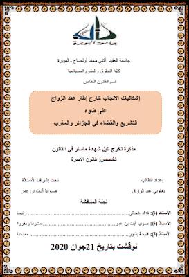 مذكرة ماستر: إشكاليات الانجاب خارج إطار عقد الزواج على ضوء التشريع والقضاء في الجزائر والمغرب PDF