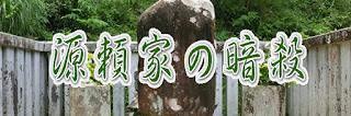 源頼家の暗殺