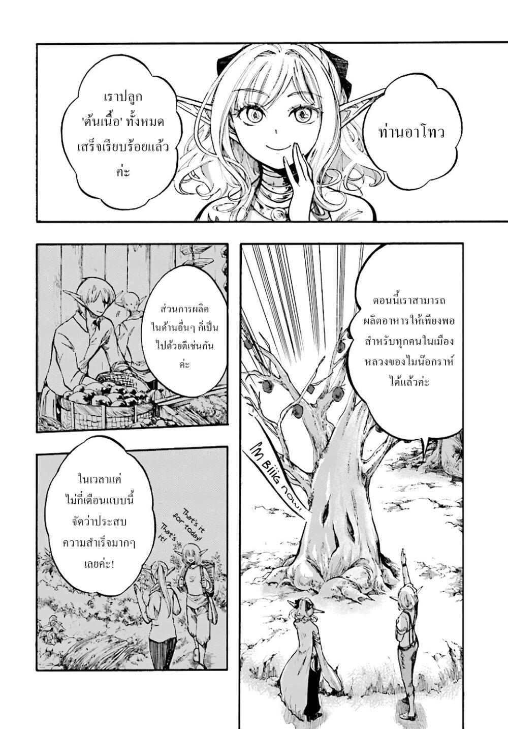 อ่านการ์ตูน Isekai Apocalypse MYNOGHRA ~The Conquest of the World Starts With the Civilization of Ruin~ ตอนที่ 6 หน้าที่ 9