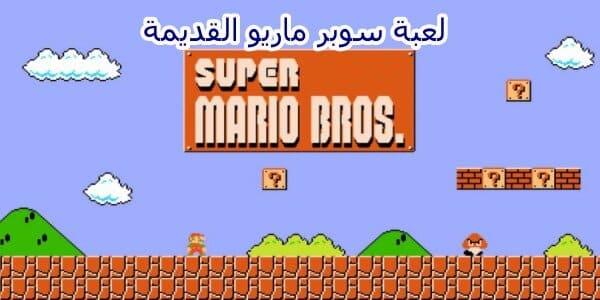 تحميل لعبة سوبر ماريو Super Mario القديمة الاصلية للاندرويد والكمبيوتر