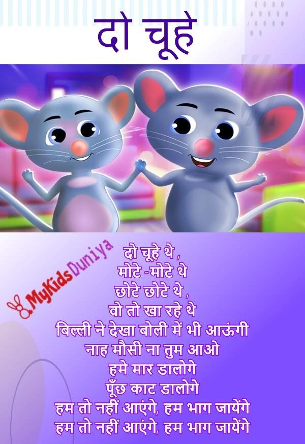 Do chuhe the | Rhymes in Hindi