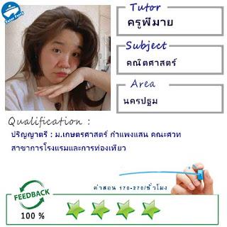 เรียนคณิตศาสตร์ที่นครปฐม เรียนภาษาอังกฤษที่นครปฐม เรียนภาษาไทยที่นครปฐม เรียนคณิตศาสตร์ที่ศาลายา เรียนภาษาอังกฤษที่ศาลายา เรียนภาษาไทยที่ศาลายา