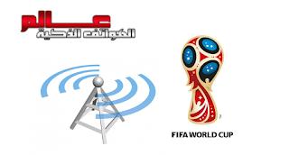 كأس العالم لأفضل و أقوى شبكة هاتف محمول