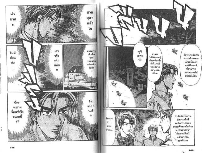 Initial D - หน้า 73