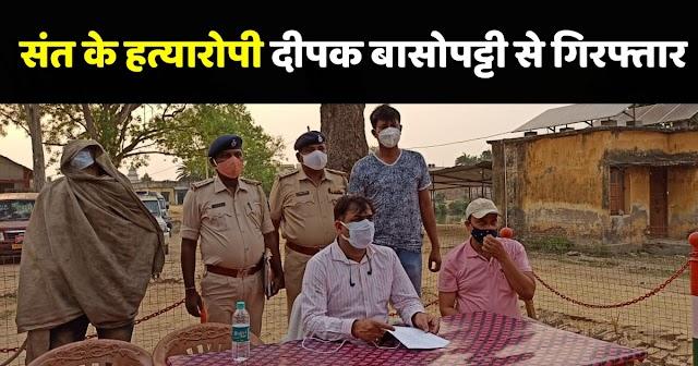 संत के हत्यारोपी दीपक चौधरी बासोपट्टी से गिरफ्तार