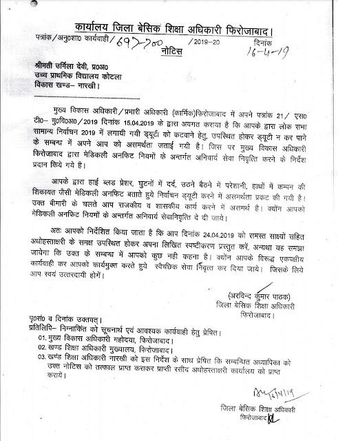 फिरोजाबाद : इलेक्शन ड्यूटी कटवाने में शिक्षिका को मिली अनिवार्य सेवानिवृत्ति,आदेश देखें,