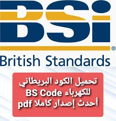 تحميل كود BS للكهرباء أحدث إصدار كاملا pdf