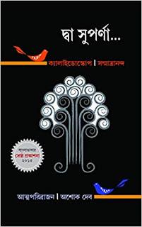 Dwa Suporna (দ্বা সুপর্ণা)