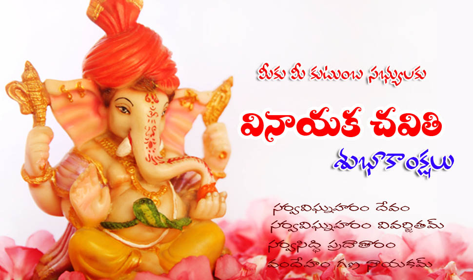 Vinayaka chavithi quotes greetings wishes in telugu ganesh vinayaka chavithi quotes greetings wishes in telugu ganesh chaturthi greetings wallpapers m4hsunfo Gallery
