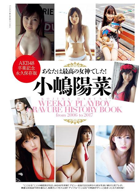 小嶋陽菜 Kojima Haruna Weekly Playboy Gravure History Book
