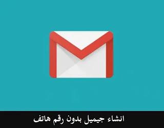 عمل gmail بدون رقم هاتف