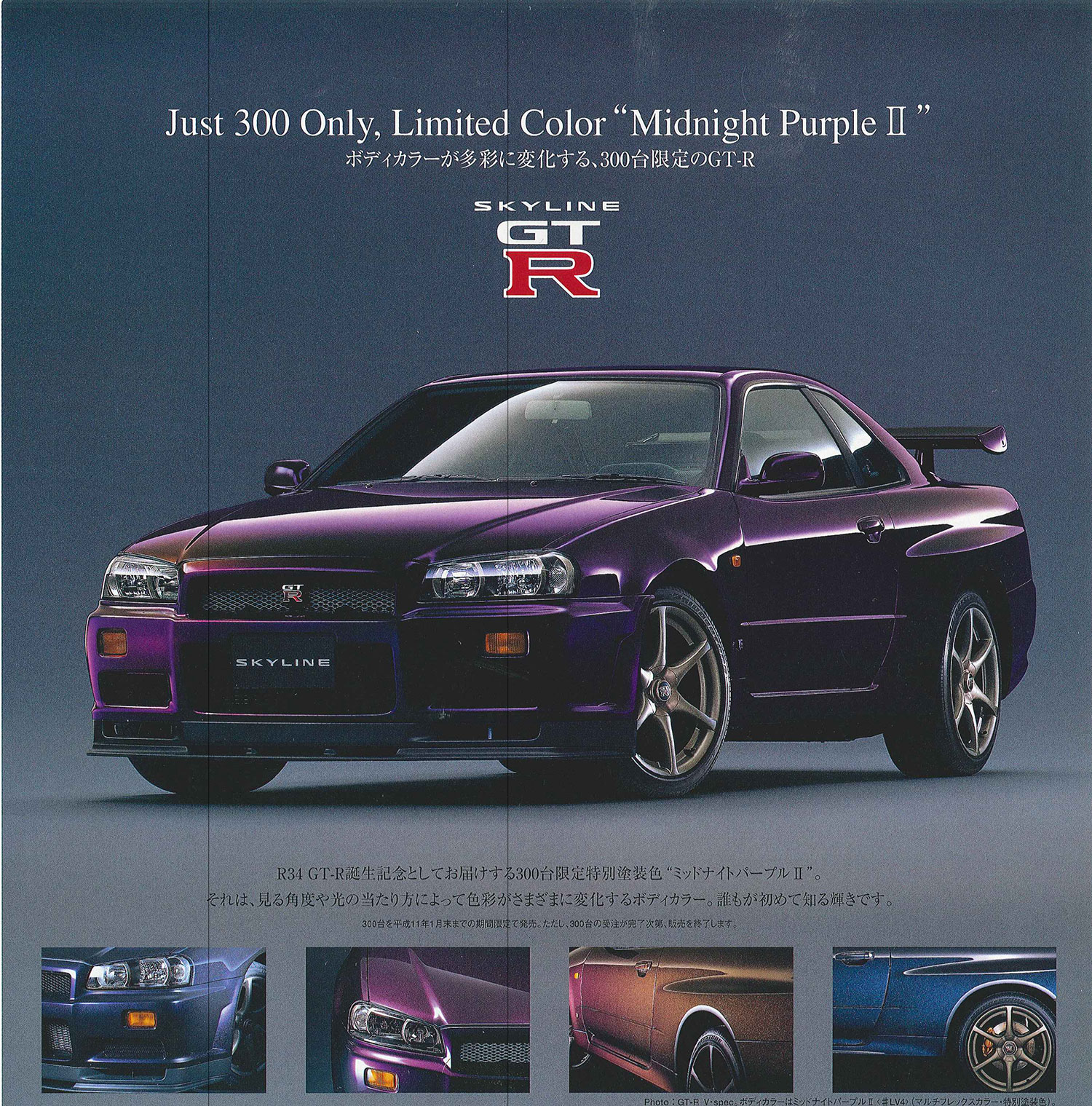 Nissan Skyline Gt R S In The Usa Blog For Sale 1999