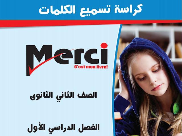 كراسة تسميع كتاب Merci اللغة الفرنسية للصف الثاني الثانوي الترم الأول 2020