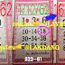 มาแล้ว...เลขเด็ดงวดนี้ 2ตัวตรงๆ หวยซองเรียงเบอร์ลาภผลพูนทวีงวดวันที่ 16/12/62