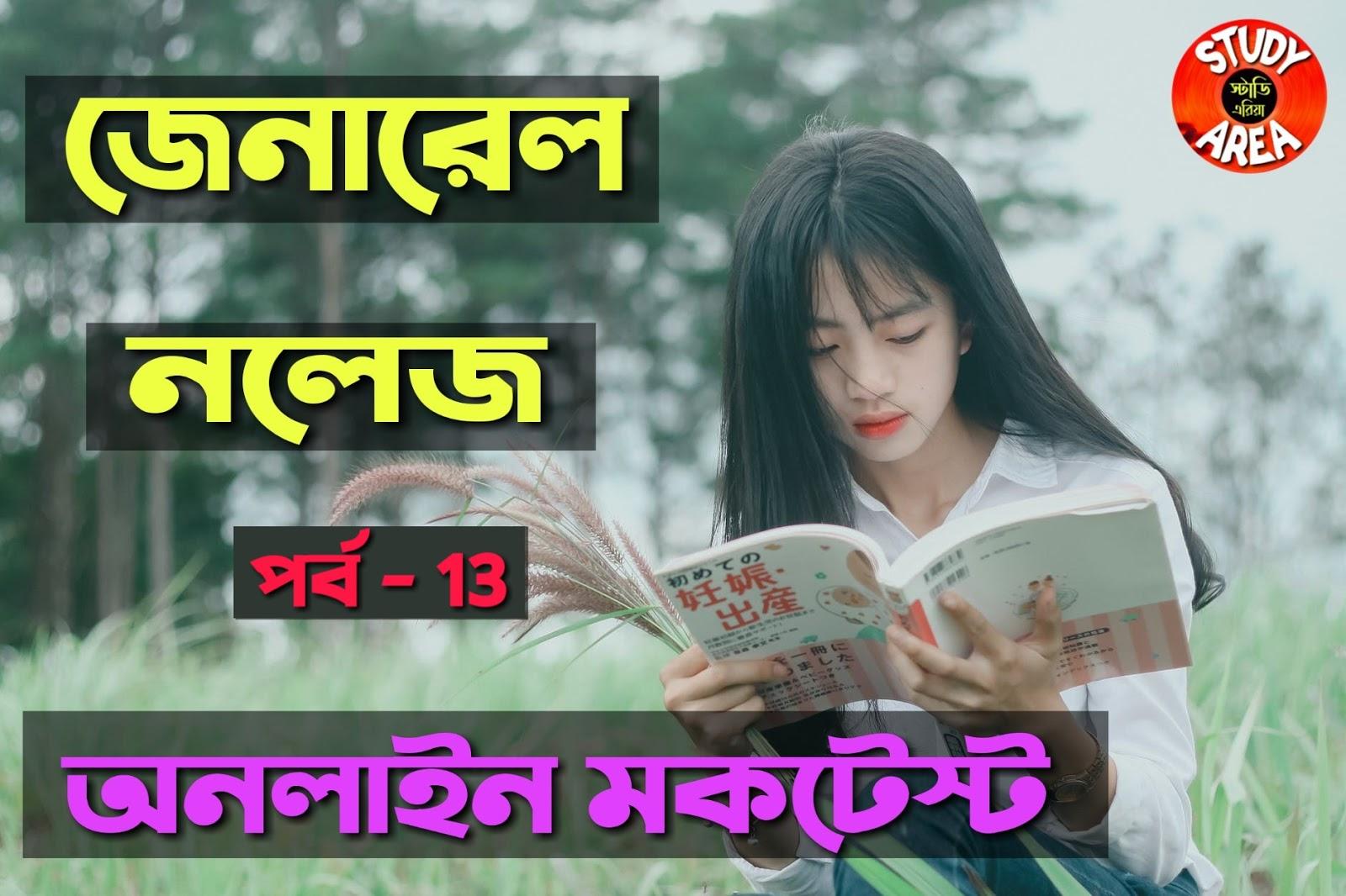Gk Online Mock Test in Bengali - part -13