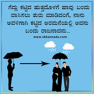 sad Love breakup Quotes in Kannada