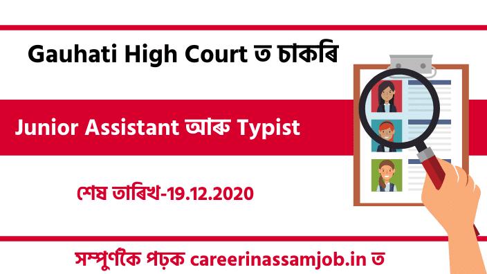 Assam careeer Job | Job In Assam | Guwahati High Court Job New
