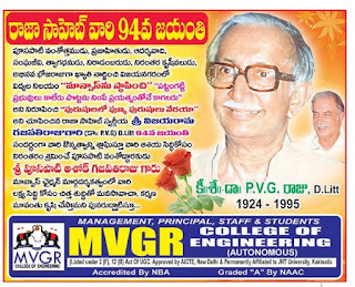 MVGR COLLEGE OF ENGINEERING KAKINADA