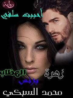رواية احببت سلفي الفصل الثامن 8 كاملة - محمد السبكي وزهرة الهضاب