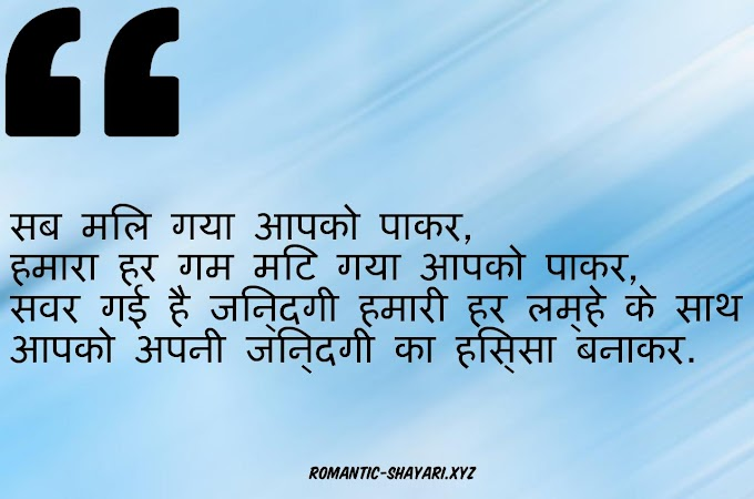 Most Romantic Shayari For Wife In Hindi (वाइफ शायरी)