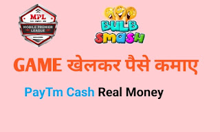 game_khelkar_paise_earn_kare