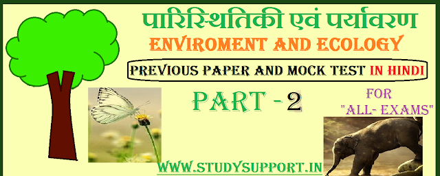 enviroment and ecology online test