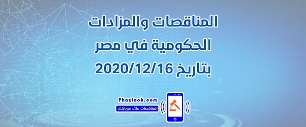 مناقصات ومزادات مصر في 2020/12/16